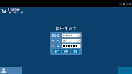 快乐斗地主 1.5 screenshot 1