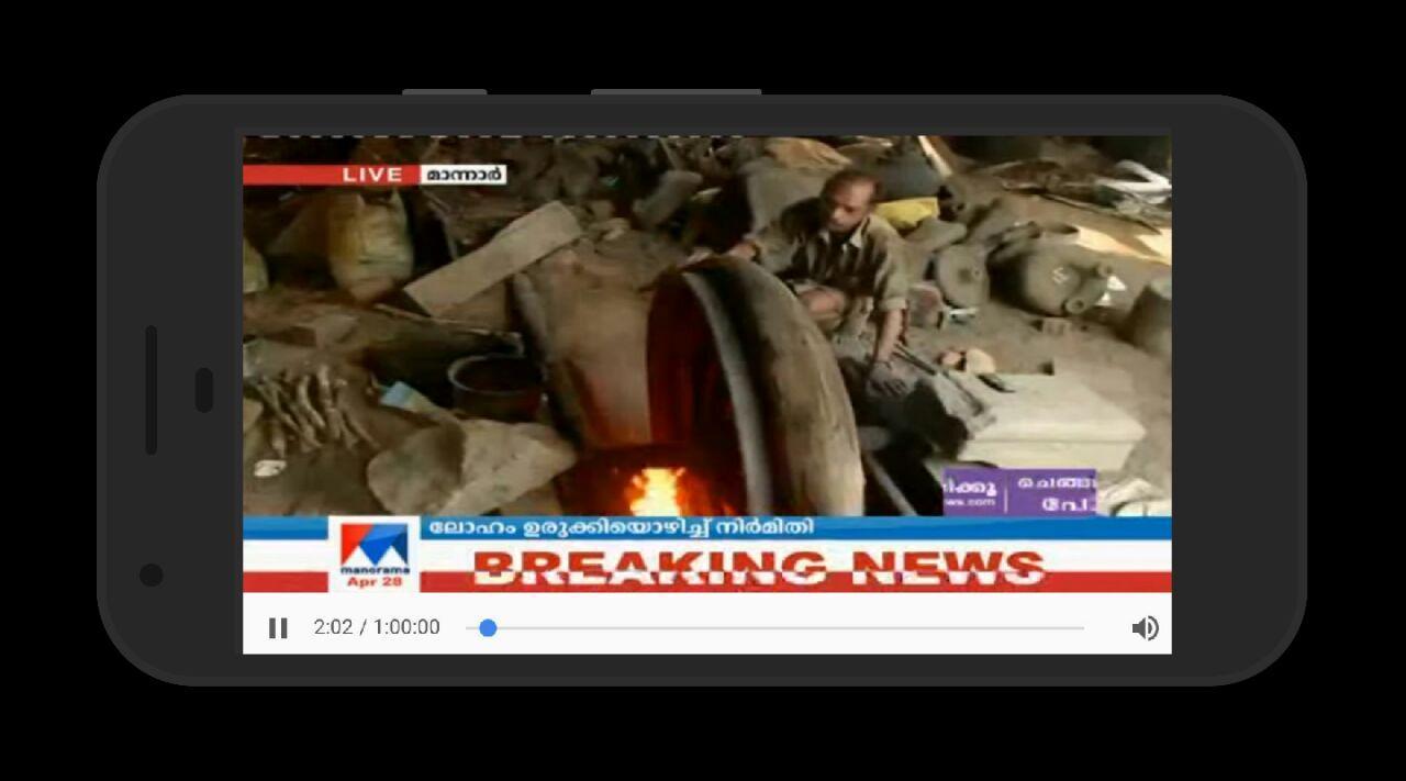 Manorama news live | malayalam news | kerala news 1 0 APK