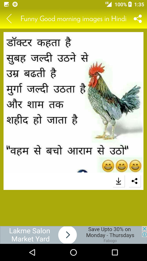 Funny Good Morning Images In Hindi With Quotes 164 Apk Download