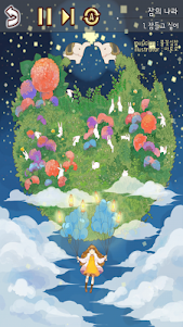 Flaming Heart-Piano Garden 1.0.6 screenshot 11