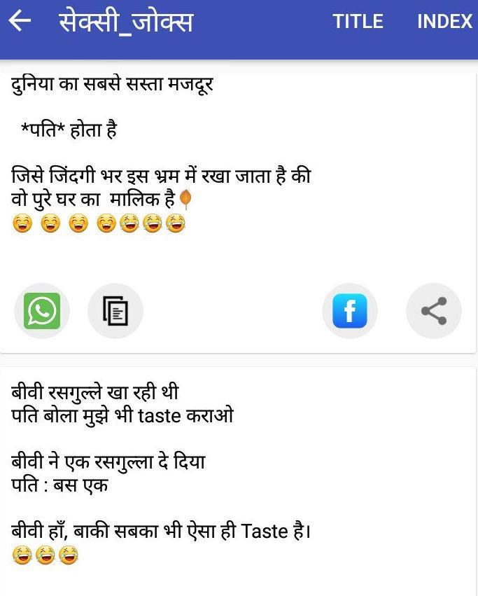 non veg sex jokes in hindi language in Medicine Hat