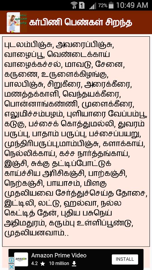 Tamil Pregnancy Tips | தமிழ் கர்ப்பம்