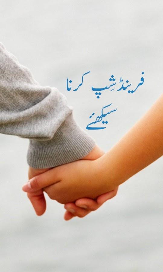Friendship Karna Sikhiye 1 0 APK Download - Android