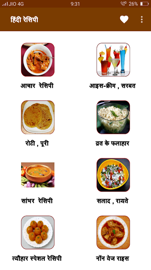 Recipes in hindi offline food recipes app hindi 11 apk download recipes in hindi offline food recipes app hindi 11 screenshot 2 forumfinder Image collections