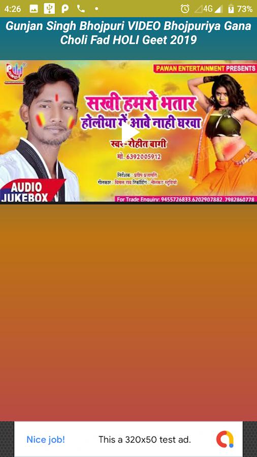 Download Gunjan Singh Bhojpuri VIDEO Bhojpuriya Gana HD 1.0.3 APK - Android  Entertainment Apps