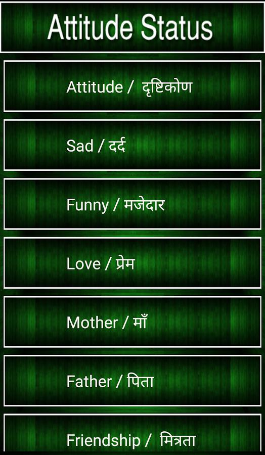 attitude status for fb profile pic bangla