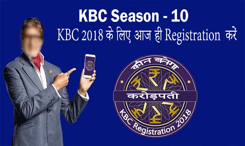 KBC Registration 2018 1 0 1 APK Download - Android Entertainment Apps