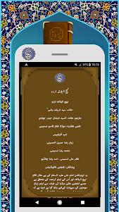 نہج البلاغہ اردو Nahjul Balagha Urdu 5.5 screenshot 11