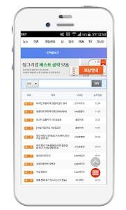 비룡재천 백과사전 1.0.6 screenshot 4