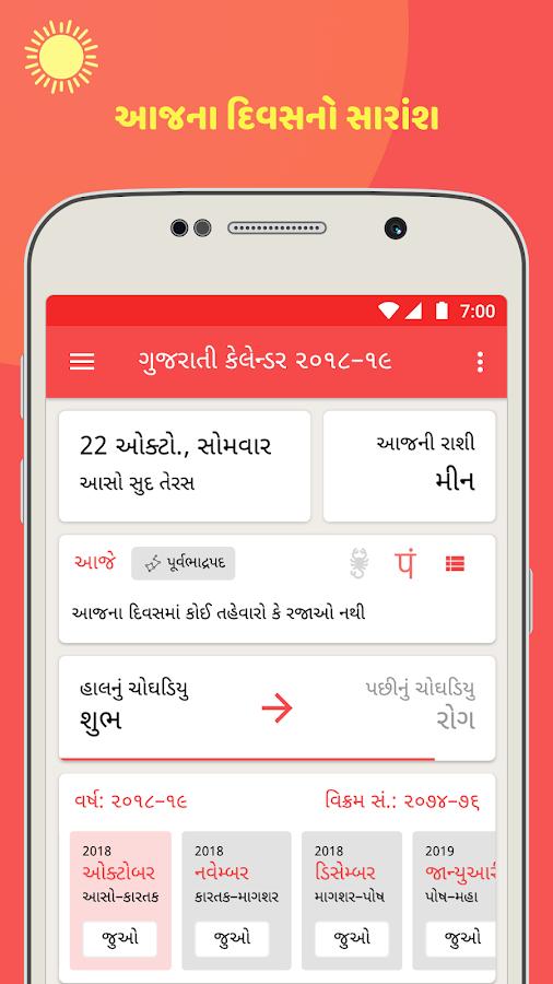 Gujarati Calendar 2018 2019 1 8 3 Apk Download Android Tools Apps