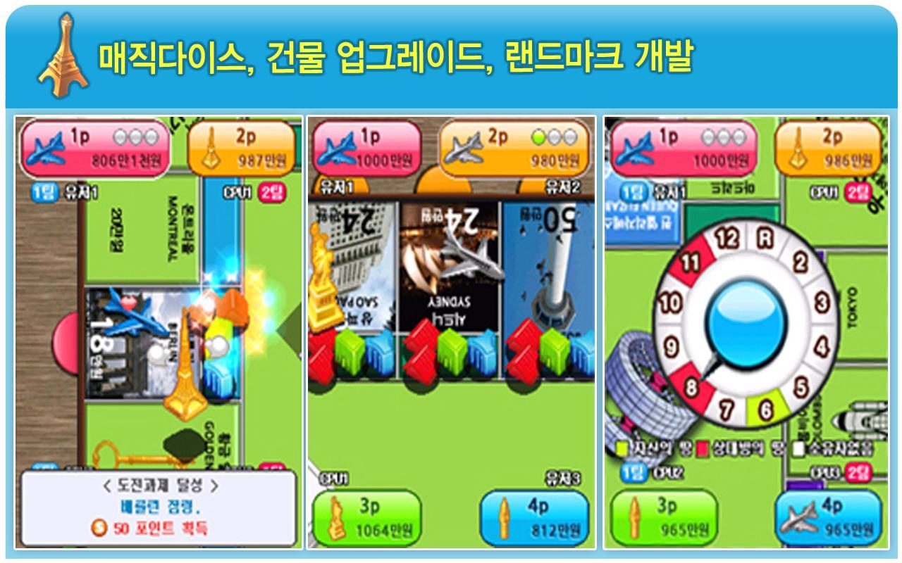 Downloading 부루마불Plus 3 apk
