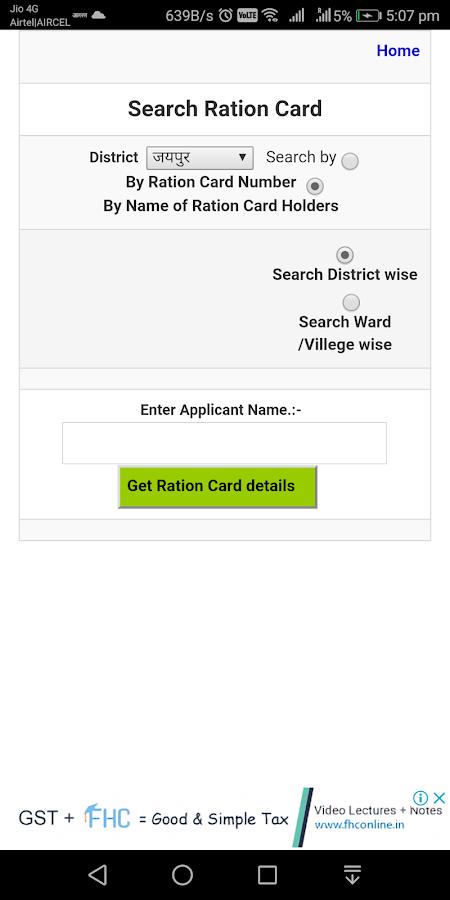 Rajasthan Ration Card Finder Online 7 0 Apk Download