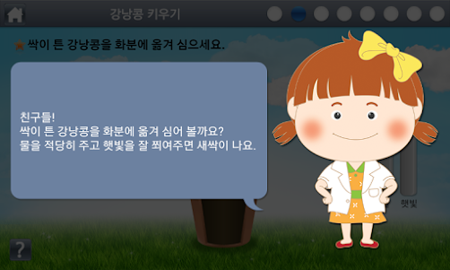 강낭콩 키우기 1.0 screenshot 3