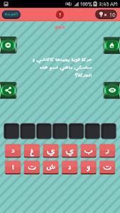 لعبة اسئلة الأنمي 1.0 screenshot 5