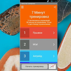 ОТЖИМАНИЯ - Ерофей, Аскольд и Кадышева Надежда, 1.0 screenshot 3