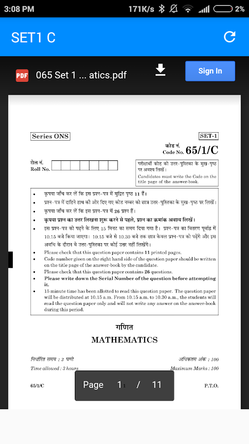 12 maths previous years question paper pdf cbse 1 0 apk download