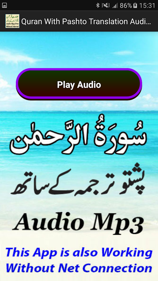 Quran With Pashto Translation 1 1 APK Download - Android Music