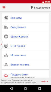 ru.drom.baza.android.app 1.16.2 screenshot 1