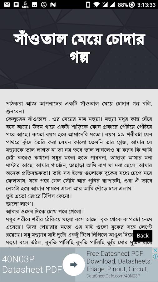 হঠাৎ করে কেঁদে ওঠে সে - Bangla Choti Golpo 1 0 0