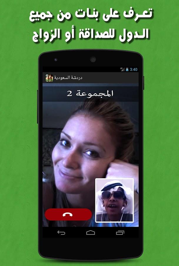 6ff425515 دردشة بنات السعوديه (Prank) 1.1 APK Download - Android Communication ...