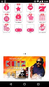 KEIZラザウォーク甲斐双葉店 2.1.2 screenshot 1