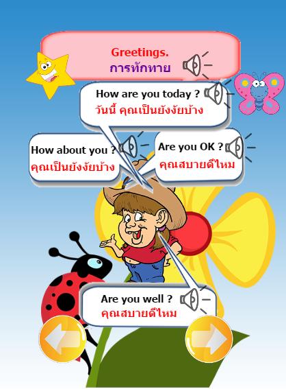 English conversation beginners 101 apk download android english conversation beginners 101 screenshot 3 m4hsunfo