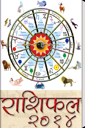 Masik Bhavishya Fal 2014 Hindi 1 0 APK Download - Android