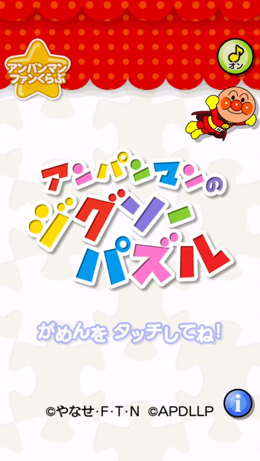 アンパンマンのジグソーパズル子供向け無料知育アプリ 243 Apk