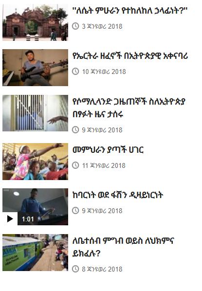 News: BBC Amharic, Tigrinya, Afaan Oromoo 2 0 APK Download