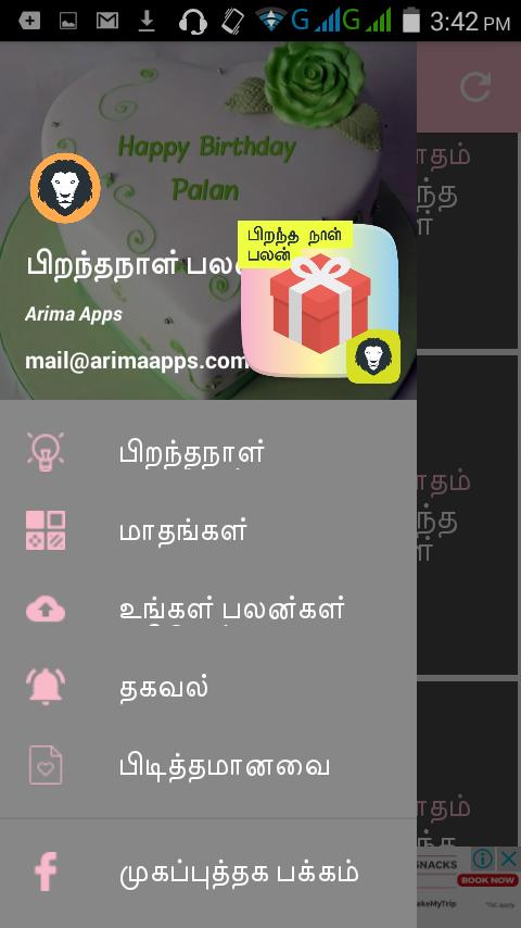 Birthday Palangal Date of Birth Palangal Tamil 1 0 APK
