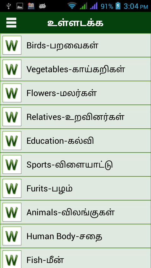Word Book English to Tamil 1 0 APK Download - Android Books