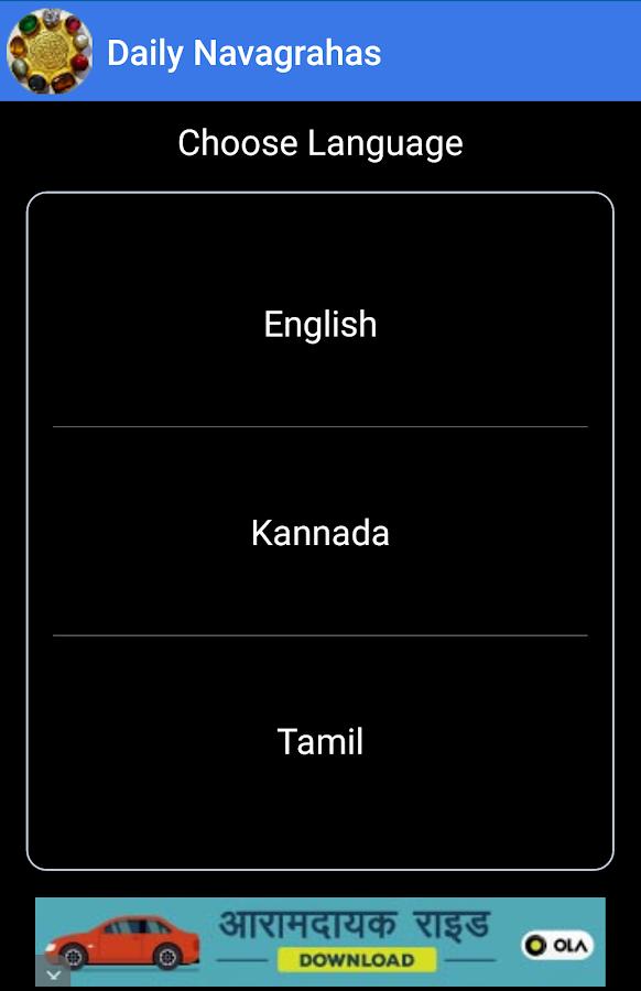 Navagraha Mantra Tamil Kannada 1 0 APK Download - Android