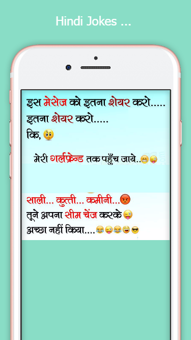 Funny Jokes Hindi Chutkule Images  Screenshot