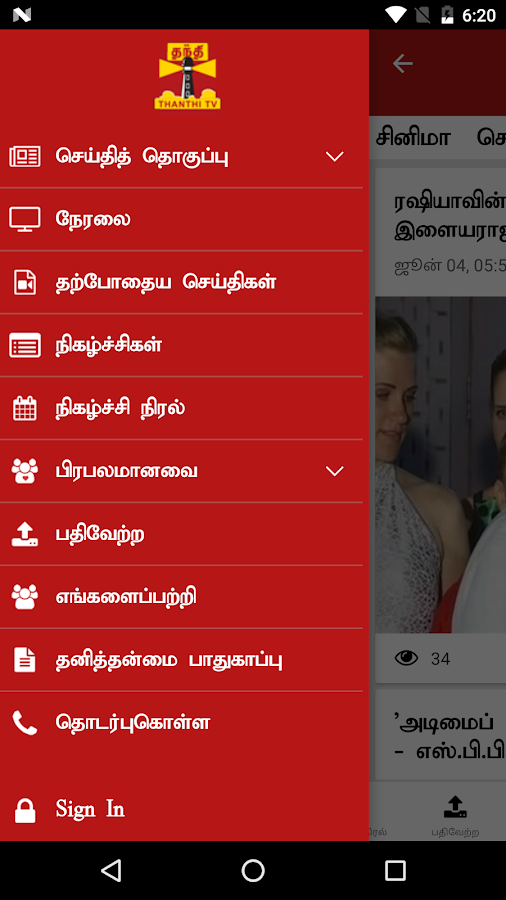 Thanthi TV Tamil News Live 2 5 APK Download - Android News