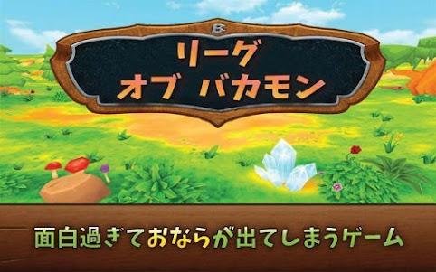 リーグオブバカモン【狙撃FPS:変なモンスター達の世界へ!】 1.7 screenshot 1