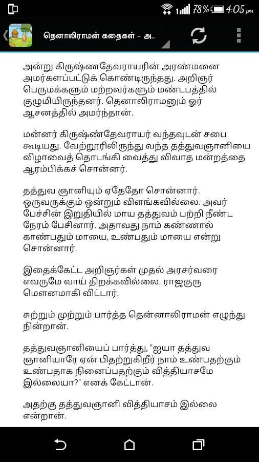 Tenali Raman Stories in Tamil 1 0 APK Download - Android