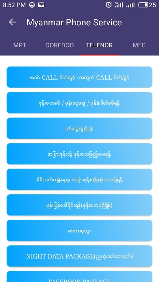 Myanmar Phone Service 1 2 APK Download - Android Tools Apps