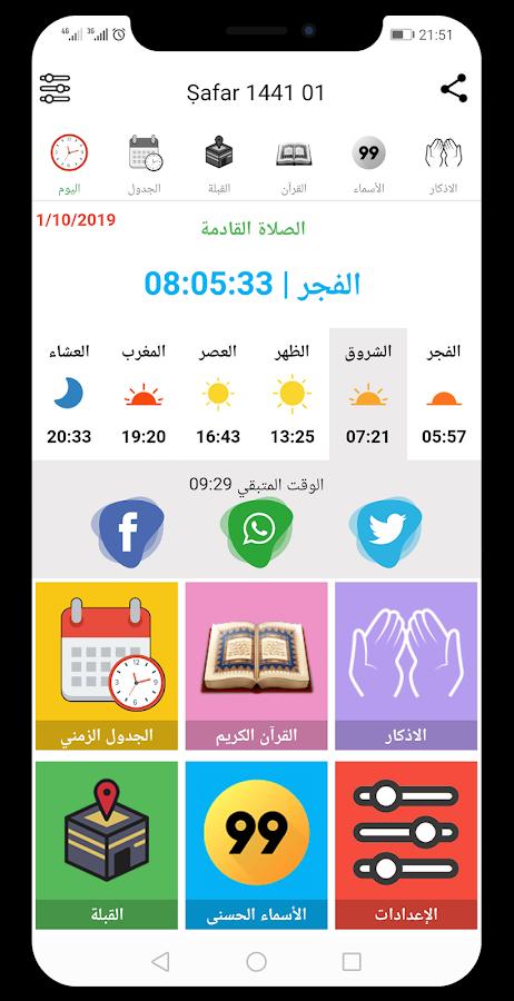 Calendrier Ramadan 2020.Maroc Horaire Priere Coran Adan Adkar Ramadan 2020 Apk