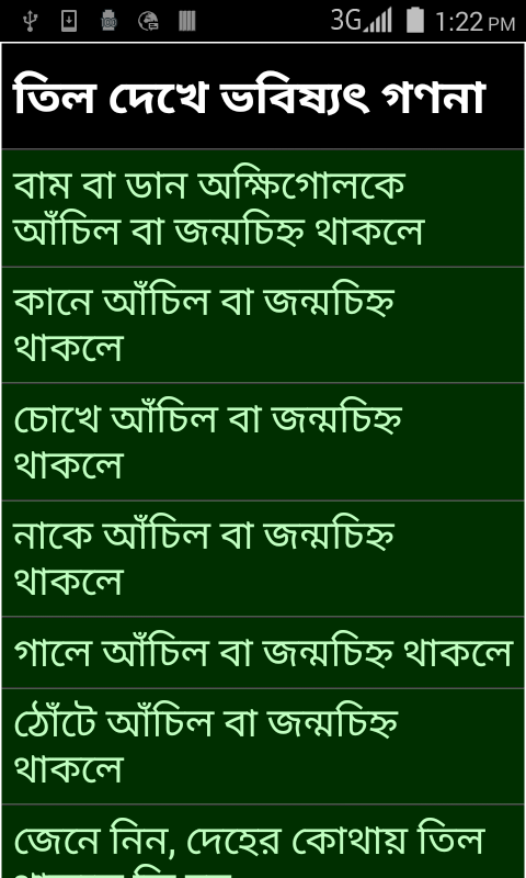 Mole meaning on body Bangla 0 0 5 APK Download - Android
