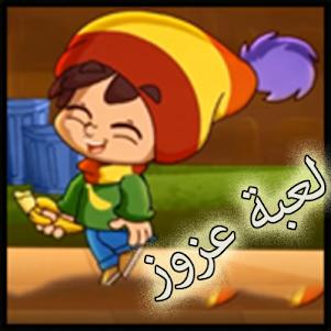 لعبة عزوز 1.1 screenshot 1