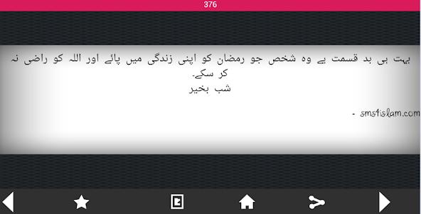 Islamic SMS Messages 1.1 screenshot 9