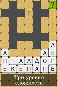 Блокворд 1.3.4 screenshot 5