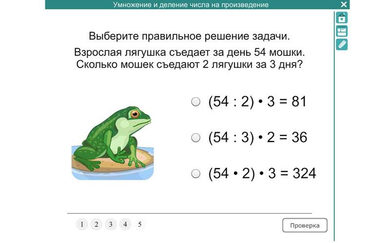 Мастер класс по математике в 5