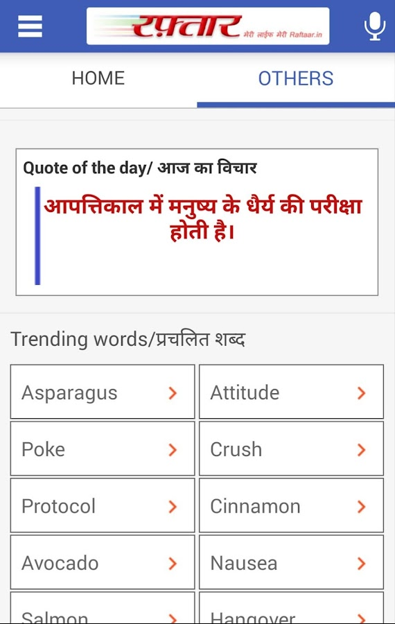 Shabdkosh - Hindi Dictionary 3 2 5 APK Download - Android