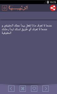 ابراهيم الفقي حكم وكلام من ذهب 1.0.3 screenshot 6