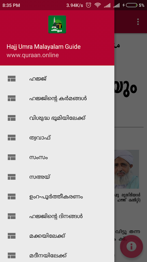 Hajj Malayalam Guide 1 0 APK Download - Android Books
