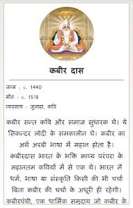 Kabir Dasji Ke Dohe in Hindi 2.0 screenshot 16