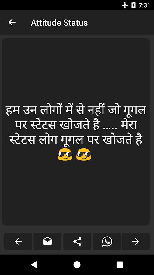 Attitude Status In Hindi New 2017 104 Screenshot 3