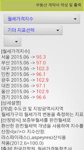 원터치 부동산 지표 PropertyJipyo2.00 screenshot 1