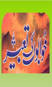 Khwab or Unki taberen 1.1 screenshot 2